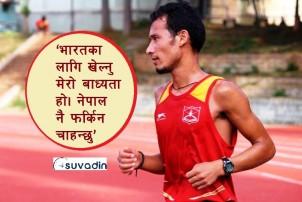 'नेपालकाे झण्डा बाेकेर अाेलम्पिकमा पुग्ने लक्ष्य छ'