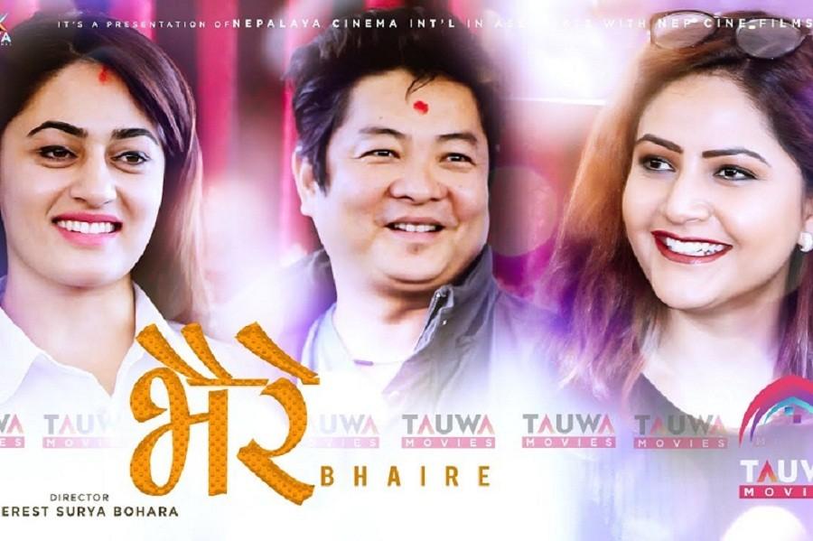 Image result for भैरे