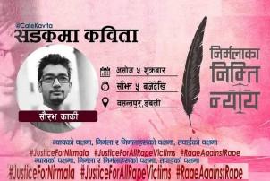 निर्मलाको पक्षमा र न्यायका लागि बसन्तपुरमा अाज साझँ सडक कविताको अायोजना (सक्दो शेयर गराैं र सहभागी जनाउँ)