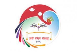 आठौँं राष्ट्रिय खेलकूदको प्रतिक्षामा नेपालगञ्जवासी