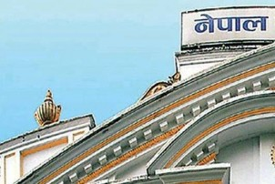 एटीएम मेसिनमा नेपाली भाषा राख्न राष्ट्र बैंकको निर्देशन