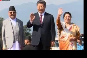 नेपालको राजकीय भ्रमण सकेर चिनियाँ राष्ट्रपति सी स्वदेश फिर्ता
